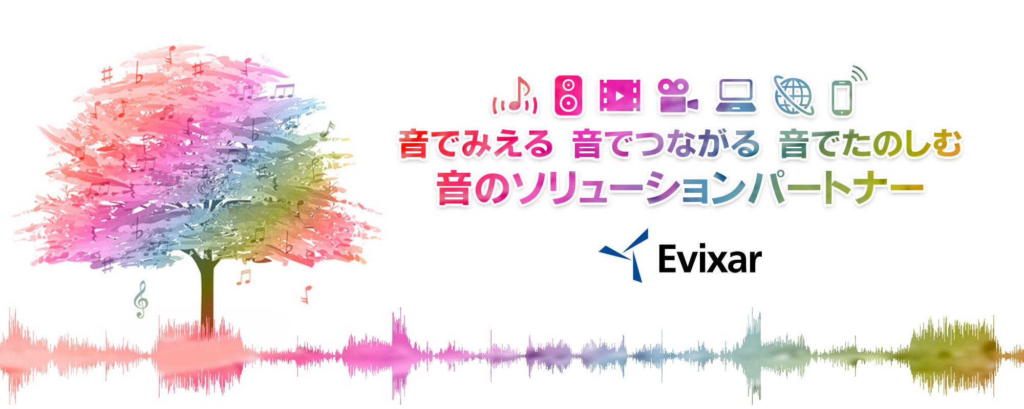 エヴィクサー株式会社CI「音でみえる 音でつながる 音でたのしむ 音のソリューションパートナー」